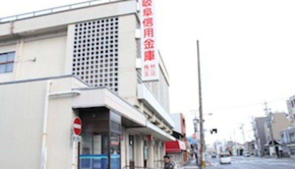 岐阜信用金庫 梅林支店