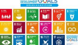 ハウスレポート10|SDGs 持続可能な開発目標